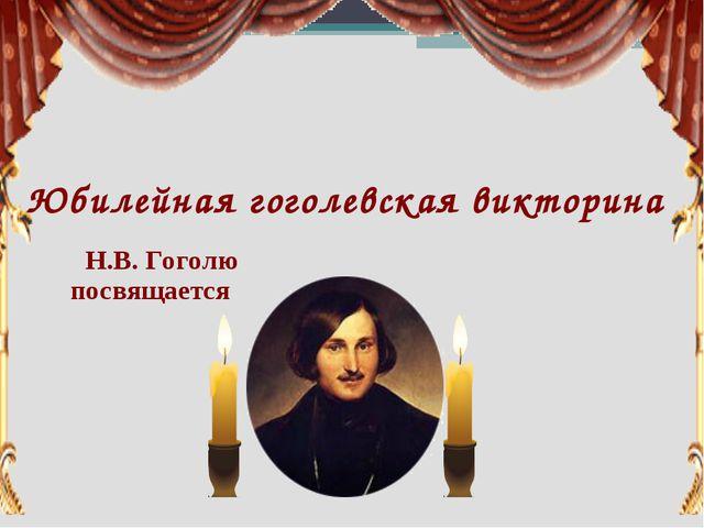 Юбилейная гоголевская викторина Н.В. Гоголю посвящается