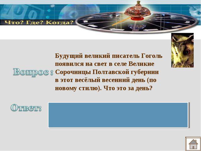 Будущий великий писатель Гоголь появился на свет в селе Великие Сорочинцы Пол...