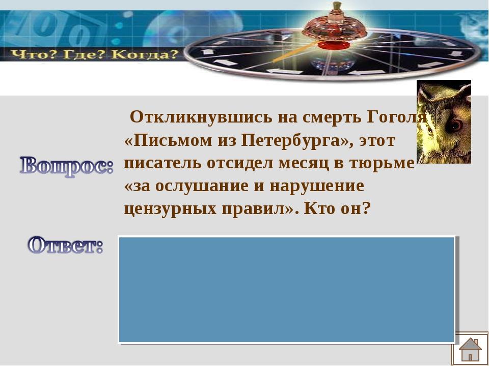 Откликнувшись на смерть Гоголя «Письмом из Петербурга», этот писатель отсиде...