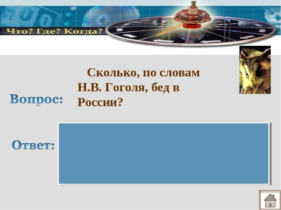 Сколько, по словам Н.В. Гоголя, бед в России? Две: дураки и дороги