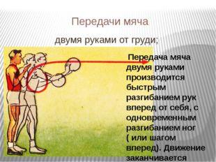 Передачи мяча двумя руками от груди; Передача мяча двумя руками производится