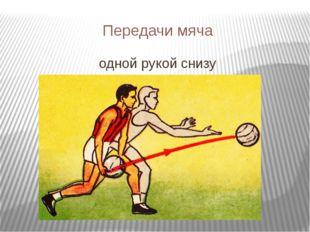 Передачи мяча одной рукой снизу