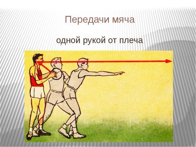 Передачи мяча одной рукой от плеча