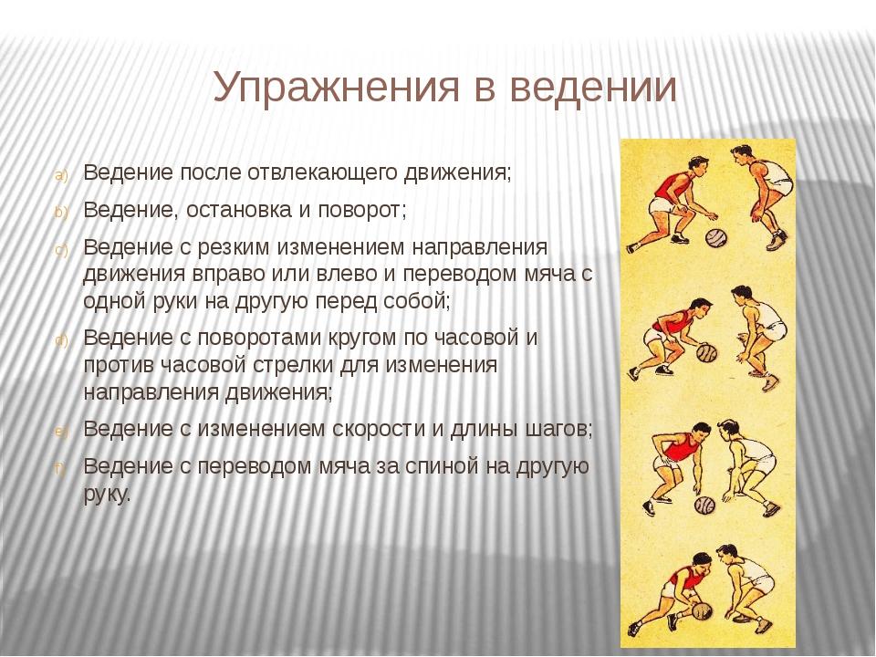 Упражнения в ведении Ведение после отвлекающего движения; Ведение, остановка...