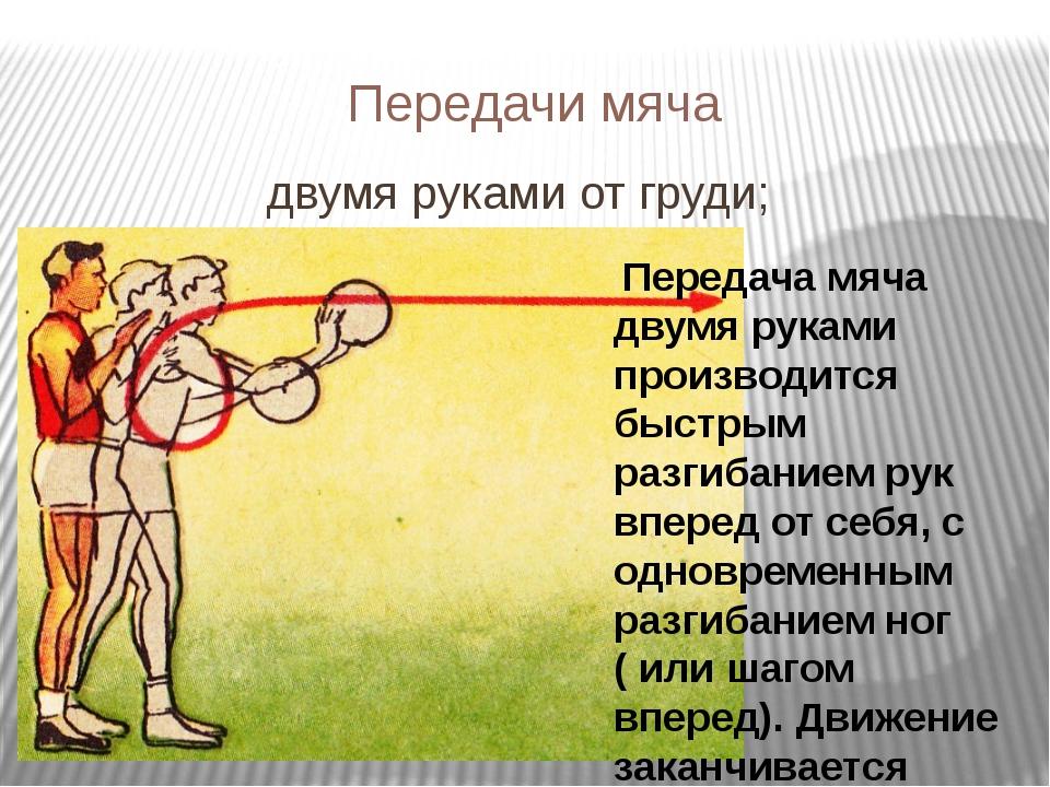 Передачи мяча двумя руками от груди; Передача мяча двумя руками производится...