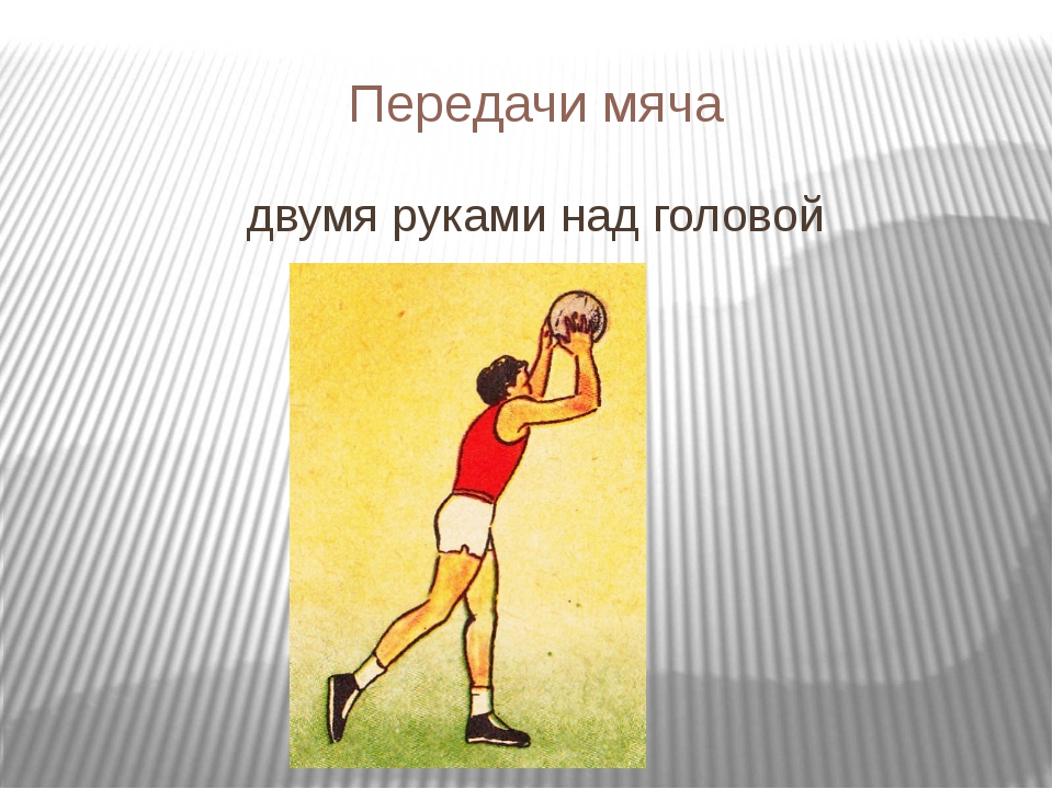 Передачи мяча двумя руками над головой