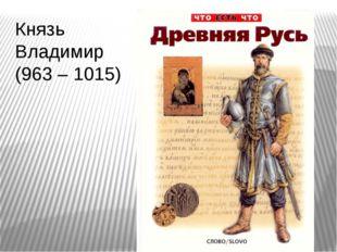 Князь Владимир (963 – 1015)