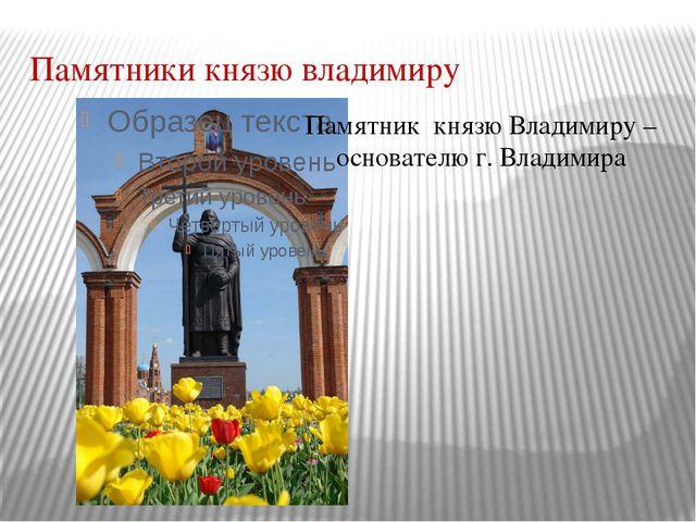 Памятники князю владимиру Памятник князю Владимиру – основателю г. Владимира