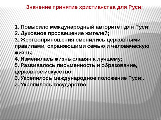 Значение принятие христианства для Руси: 1. Повысило международный авторитет...