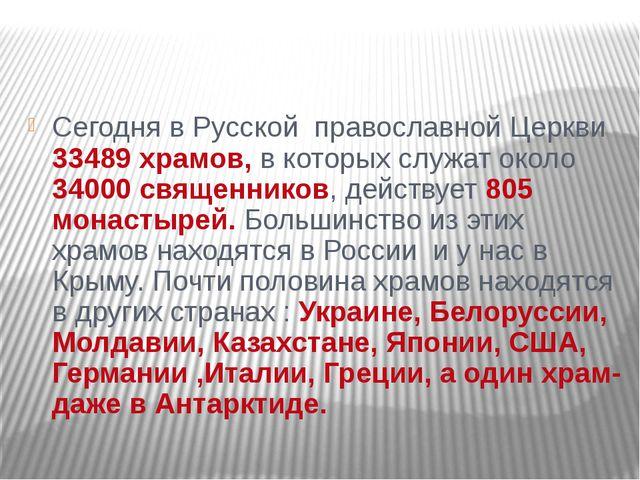 Сегодня в Русской православной Церкви 33489 храмов, в которых служат около 34...
