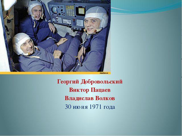 Георгий Добровольский Виктор Пацаев Владислав Волков 30 июня 1971 года