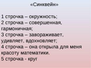 «Синквейн» 1 строчка – окружность; 2 строчка – совершенная, гармоничная; 3 ст