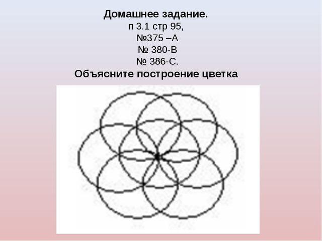 Домашнее задание. п 3.1 стр 95, №375 –А № 380-В № 386-С. Объясните построени...
