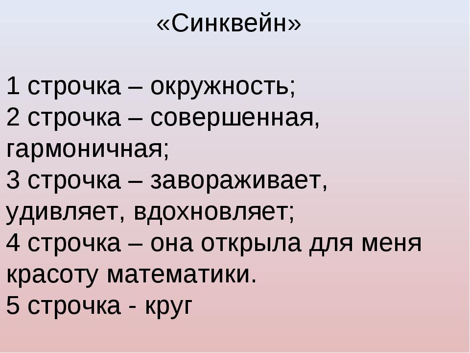 «Синквейн» 1 строчка – окружность; 2 строчка – совершенная, гармоничная; 3 ст...