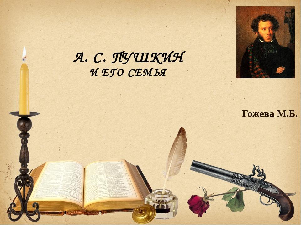 А. С. ПУШКИН И ЕГО СЕМЬЯ Гожева М.Б. Летние чтения