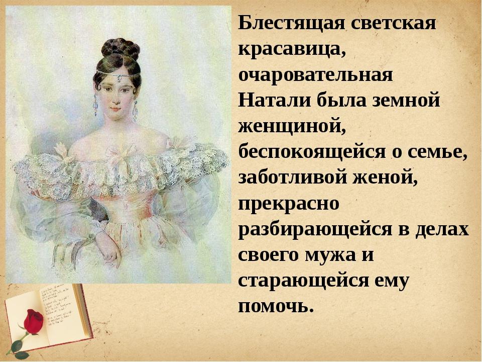 Блестящая светская красавица, очаровательная Натали была земной женщиной, бе...