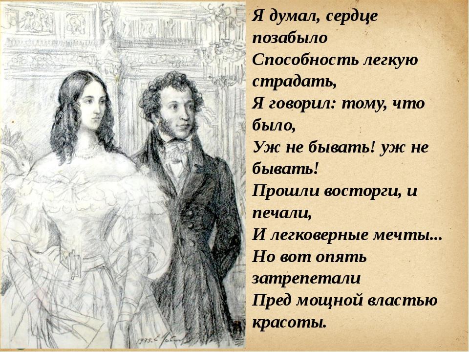 Стих а с пушкина красота