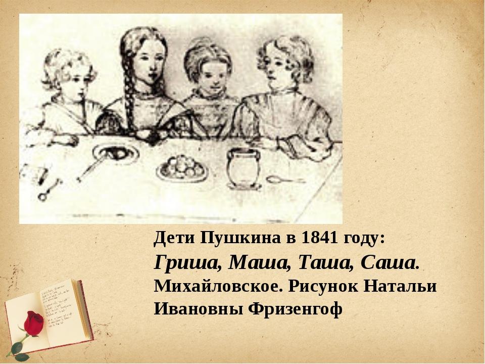 Дети Пушкина в1841 году: Гриша, Маша, Таша, Саша. Михайловское. Рисунок Нат...