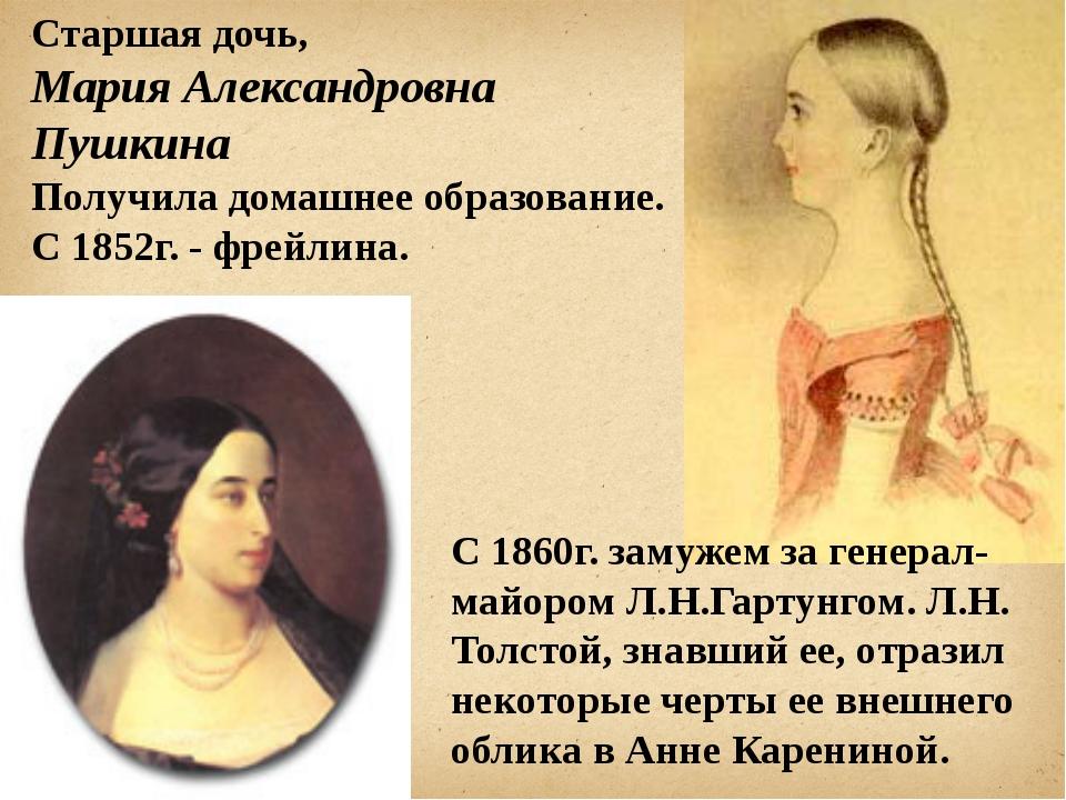 Старшая дочь, Мария Александровна Пушкина Получила домашнее образование. С 1...