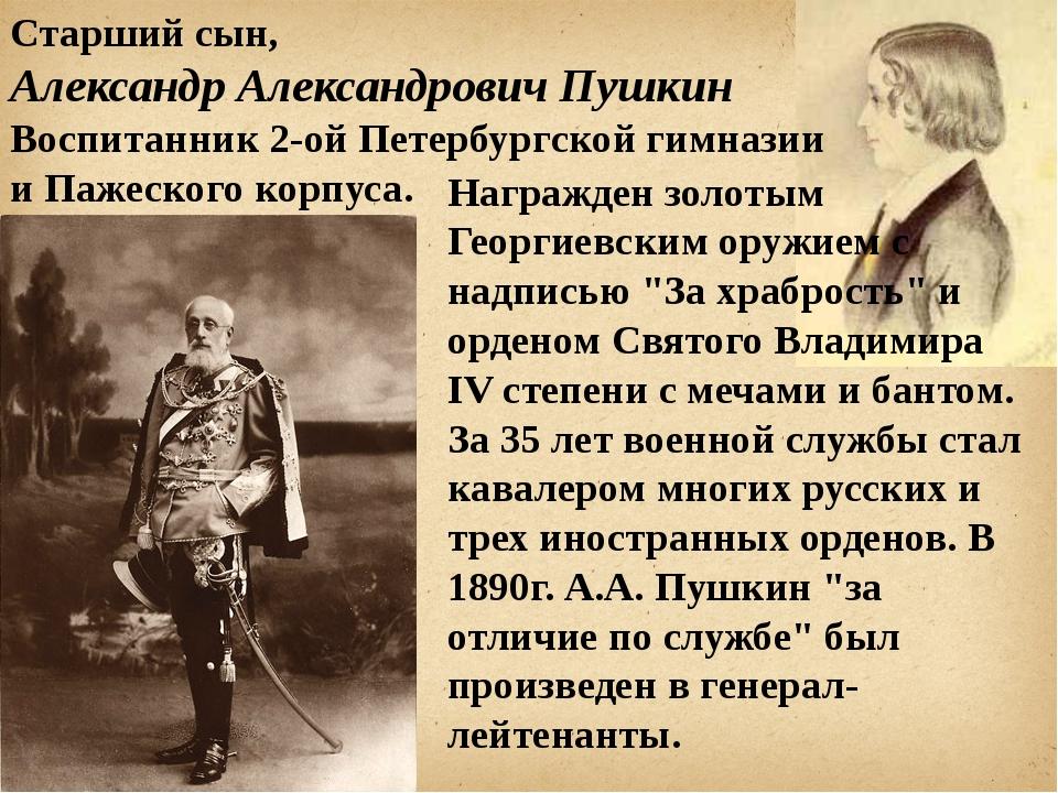 """Награжден золотым Георгиевским оружием с надписью """"За храбрость"""" и орденом Св..."""