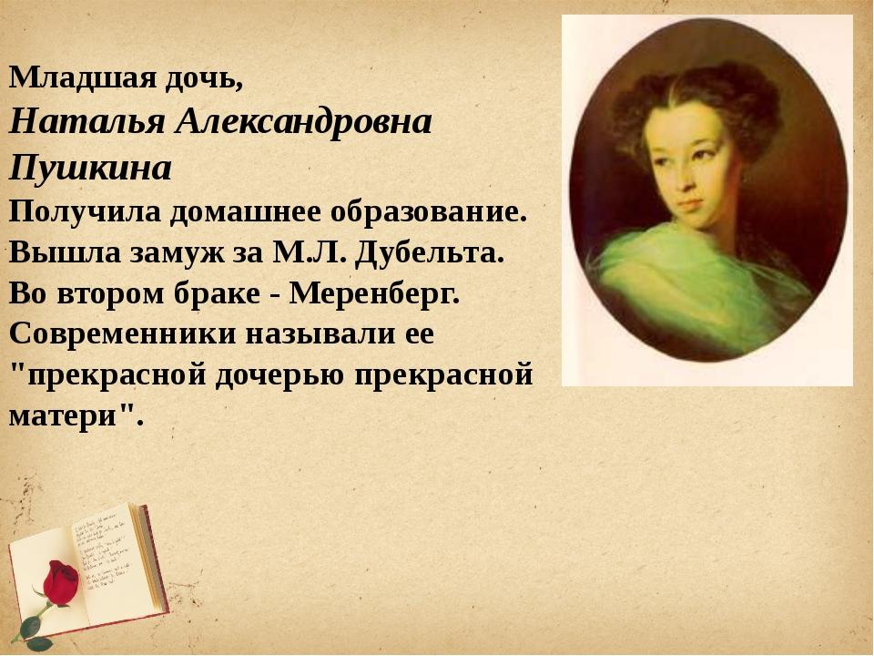 Младшая дочь, Наталья Александровна Пушкина Получила домашнее образование. В...