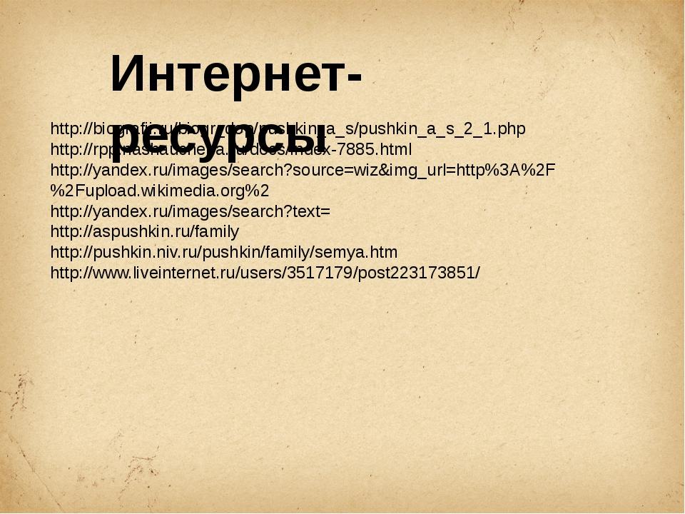 Интернет-ресурсы http://biografii.ru/biogr_dop/pushkin_a_s/pushkin_a_s_2_1.ph...