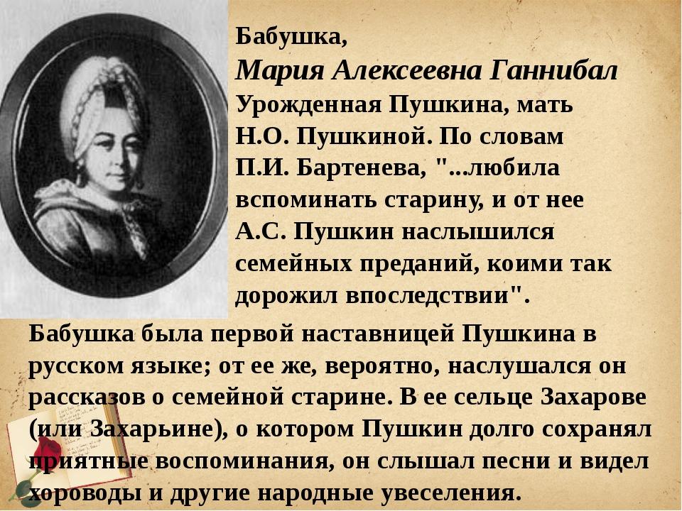 Бабушка, Мария Алексеевна Ганнибал Урожденная Пушкина, мать Н.О. Пушкиной. По...