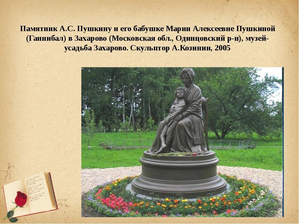 Памятник А.С. Пушкину и его бабушке Марии Алексеевне Пушкиной (Ганнибал) в За...