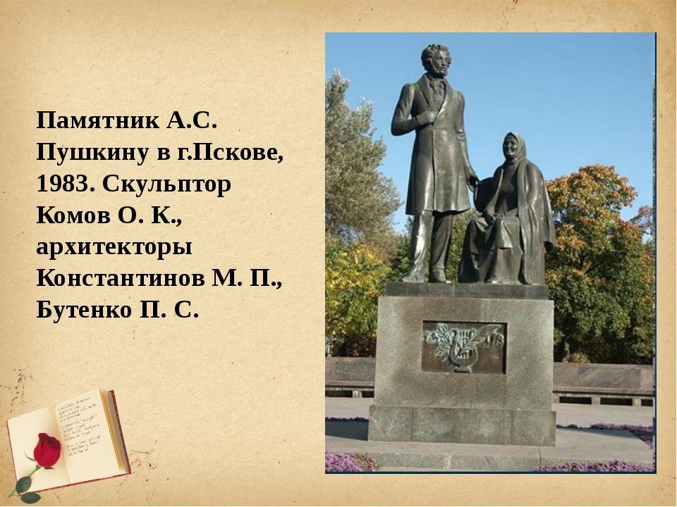 Памятник А.С. Пушкину в г.Пскове, 1983. Скульптор Комов О. К., архитекторы Ко...