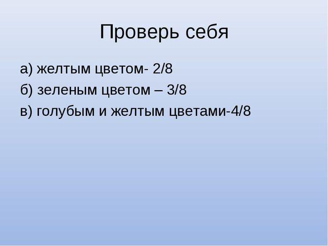 Проверь себя а) желтым цветом- 2/8 б) зеленым цветом – 3/8 в) голубым и желты...
