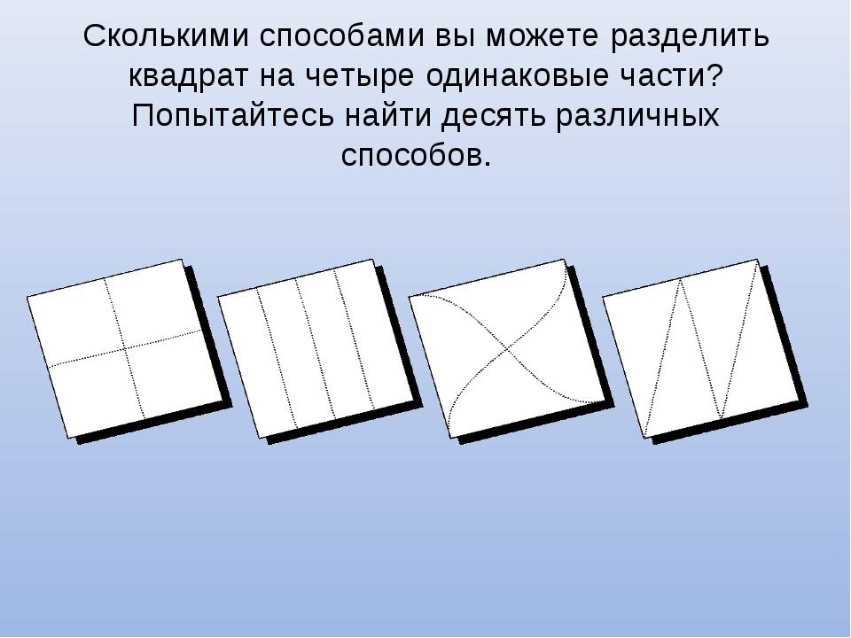 Сколькими способами вы можете разделить квадрат на четыре одинаковые части? П...