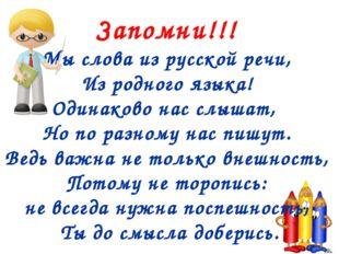 Запомни!!! Мы слова из русской речи, Из родного языка! Одинаково нас слышат,