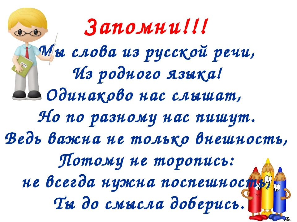 Запомни!!! Мы слова из русской речи, Из родного языка! Одинаково нас слышат,...