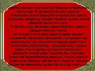 Царизмы реакцион политикæ тынг фæзынди литерæтурæйы рæзтыл дæр. 80-æм æмæ 90-