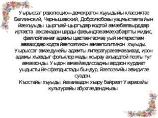 Уырыссаг революцион-демократон хъуыдыйы классиктæ Беллинский, Чернышевский, Д