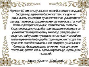 Æрмæст 80-æм азты уырыссаг поэзийы мидæг нæ уыдис бастдзинад адæмимæ бирæ поэ