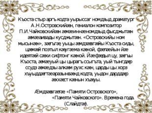 Къоста стыр аргъ кодта уырыссаг номдзыд драматург А.Н.Островскийæн, гениалон