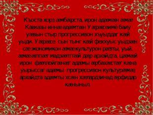Къоста хорз æмбæрста, ирон адæмæн æмæ Кавказы иннæ адæмтæн Уæрæсеимё баиу уæв
