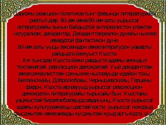Царизмы реакцион политикæ тынг фæзынди литерæтурæйы рæзтыл дæр. 80-æм æмæ 90-...