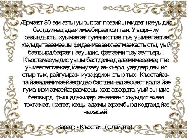 Æрмæст 80-æм азты уырыссаг поэзийы мидæг нæ уыдис бастдзинад адæмимæ бирæ поэ...