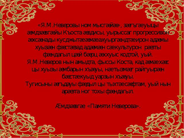 «Я.М.Неверовы ном мысгæйæ», зæгъгæ уыцы æмдзæвгæйы Къоста æвдисы, уырыссаг пр...