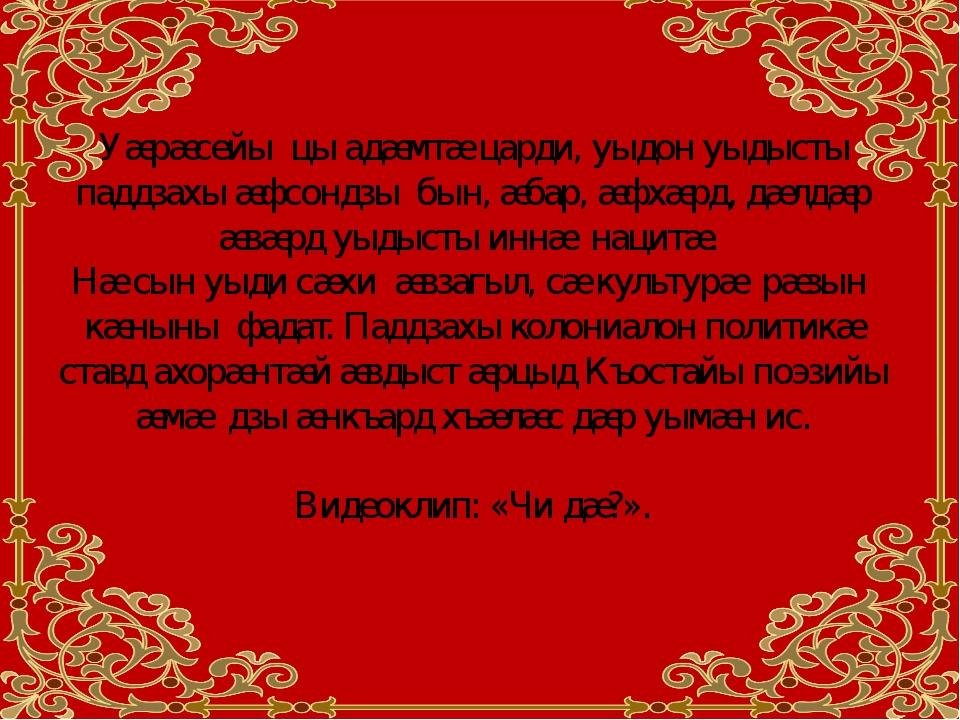 Уæрæсейы цы адæмтæ царди, уыдон уыдысты паддзахы æфсондзы бын, æбар, æфхæрд,...