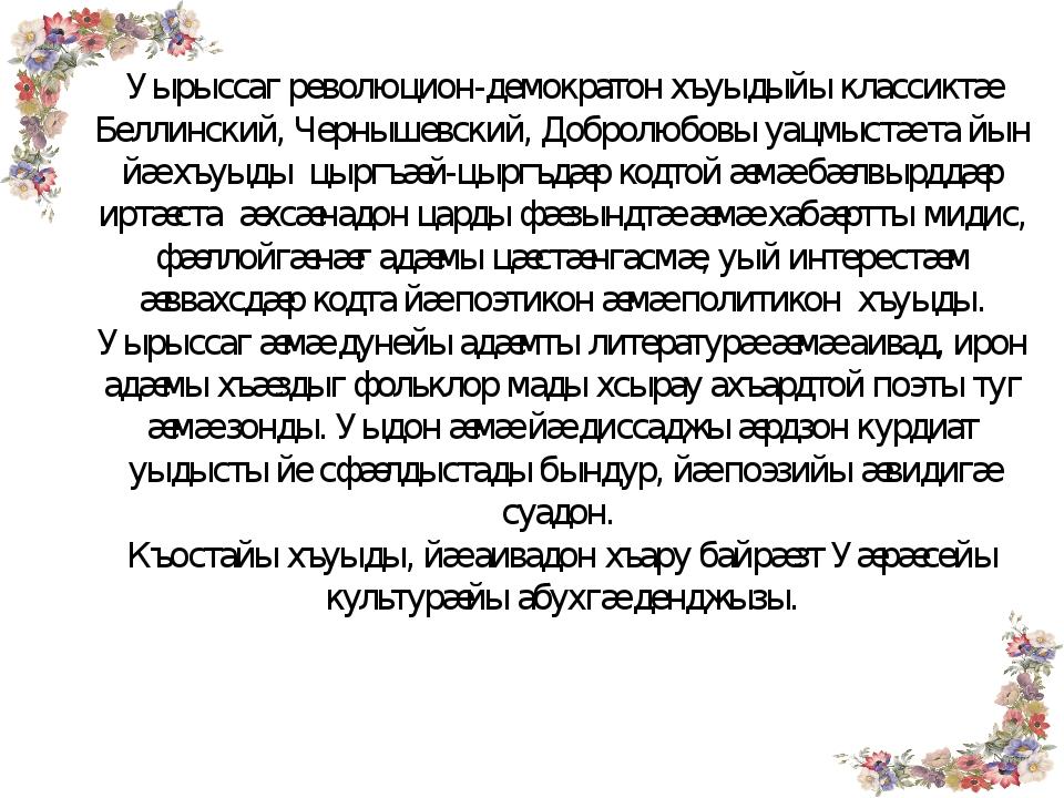 Уырыссаг революцион-демократон хъуыдыйы классиктæ Беллинский, Чернышевский, Д...