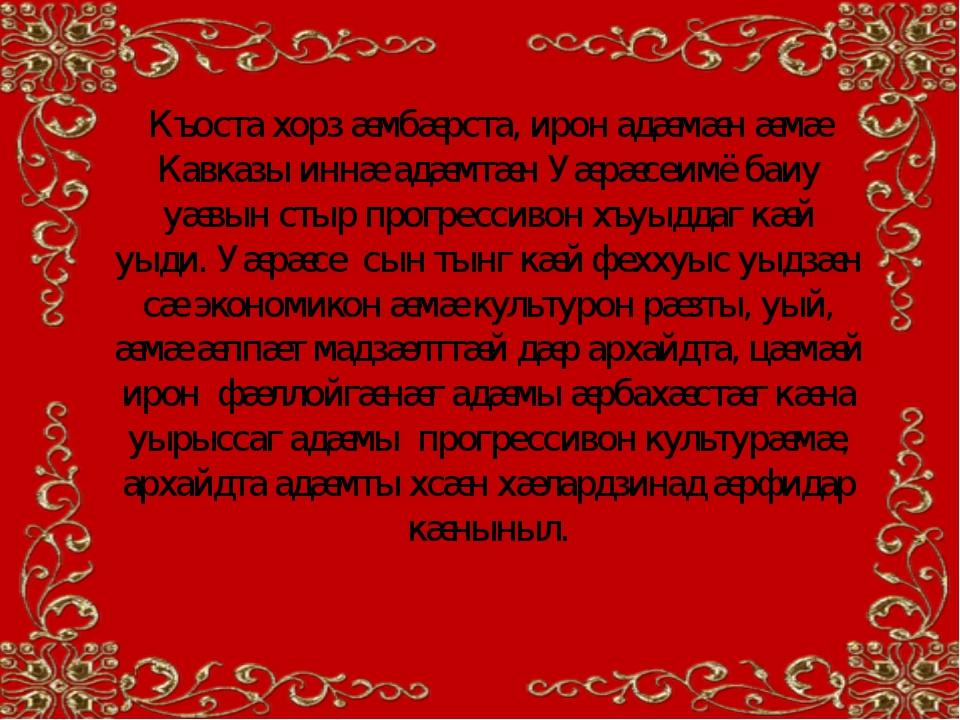 Къоста хорз æмбæрста, ирон адæмæн æмæ Кавказы иннæ адæмтæн Уæрæсеимё баиу уæв...