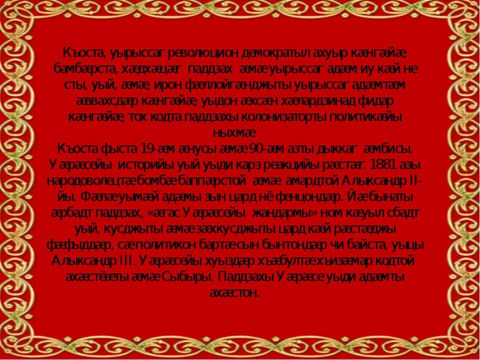 Къоста, уырыссаг революцион демократыл ахуыр кæнгæйæ, бамбæрста, хæдхæцæг пад...