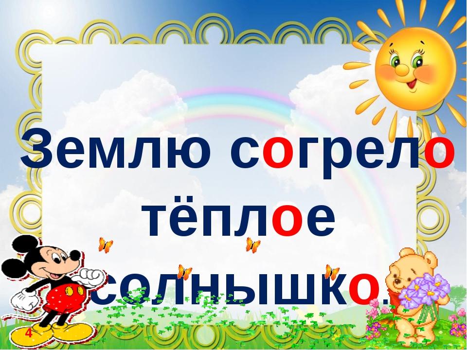 Землю согрело тёплое солнышко. 4