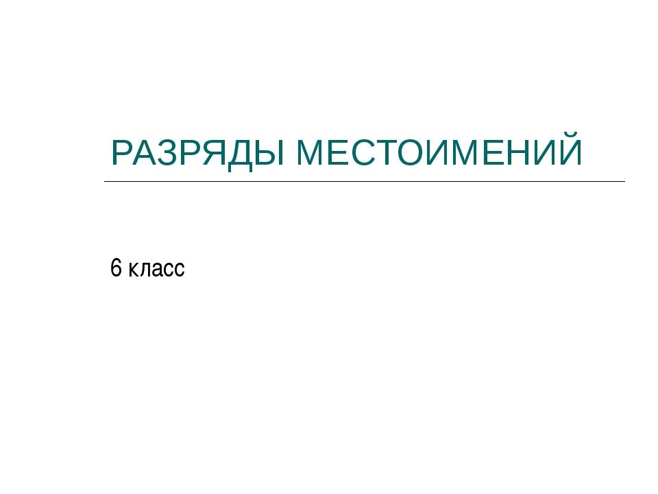 РАЗРЯДЫ МЕСТОИМЕНИЙ 6 класс