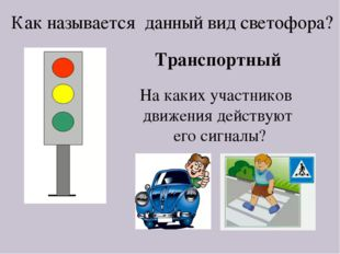 Как называется данный вид светофора? Транспортный На каких участников движени