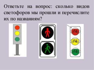 Ответьте на вопрос: сколько видов светофоров мы прошли и перечислите их по на