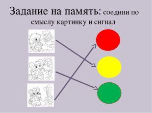 Задание на память: соедини по смыслу картинку и сигнал